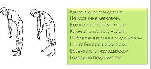 """Упражнение """"Насос"""""""